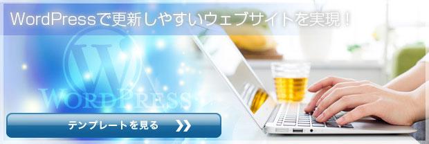 WordPressで更新しやすいウェブサイトを実現!