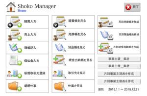 shoko-manager