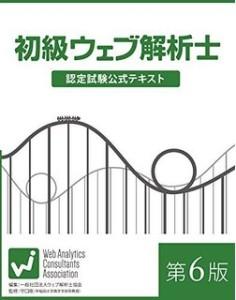 web-kaiseki-text