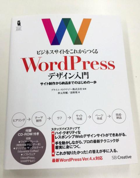 wp-book01