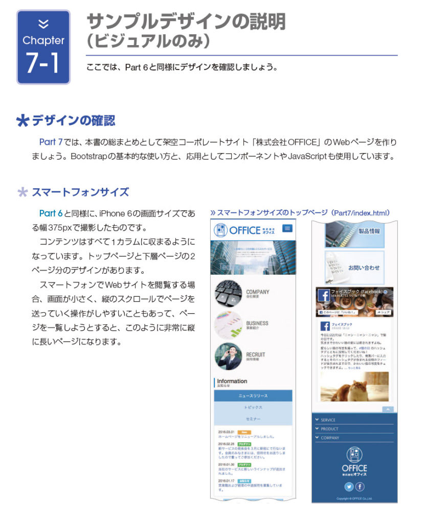 design-smartphone