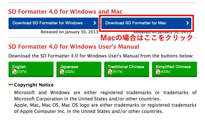Macの場合はここをクリック