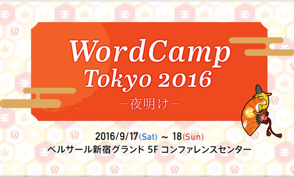 WordCampTokyo 2016
