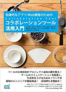 collabo-book