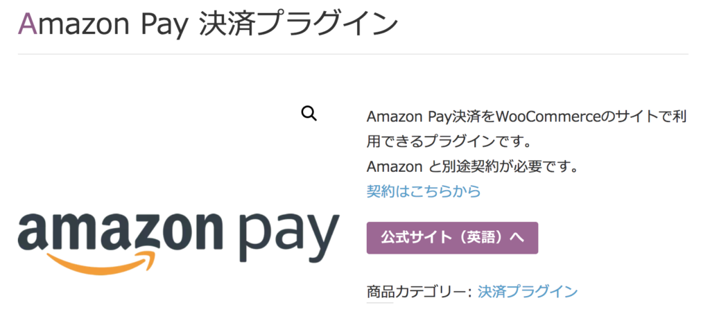 Amazon Pay 決済プラグイン