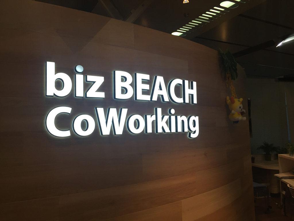 WordBench羽田 が行われているbiz BEACH CoWorkingの受付