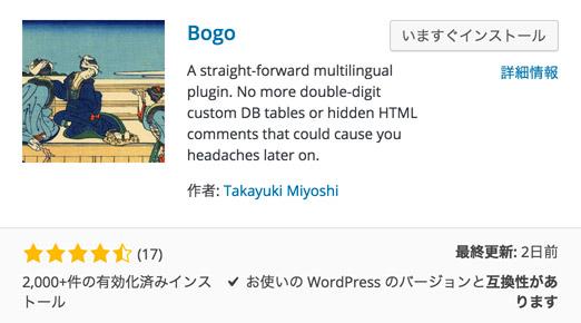 bogo02