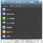 iPhone用画面その2