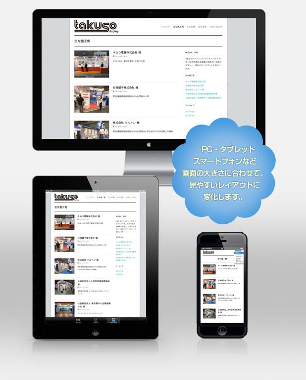 レスポンシブ デザインのサイトでは、PC・タブレット、スマートフォンなど画面の大きさに合わせて、見やすいレイアウトに変化します。