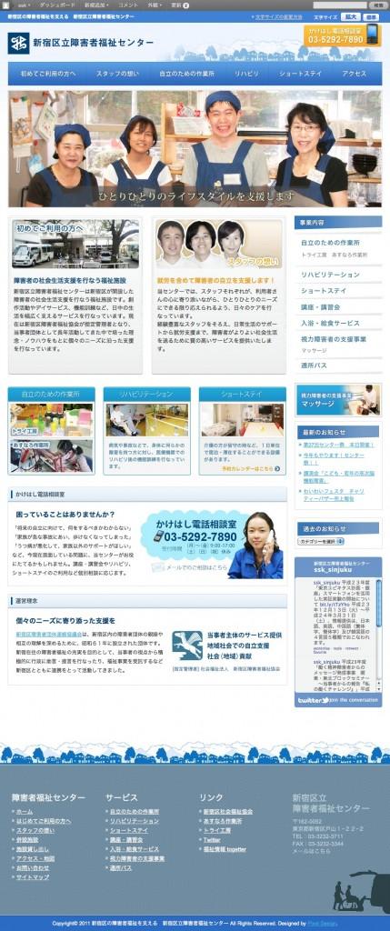 新宿区障害者福祉センターのトップ画面