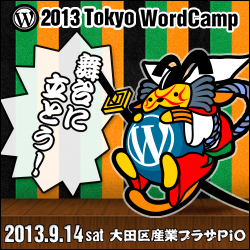WordCamp Tokyoの公式キャラクターわぷー